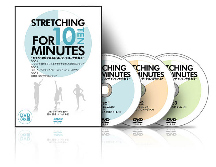STRETCHING FOR 10 MINUTES DVD