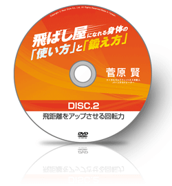 Disc2「飛距離をアップさせる回転力」