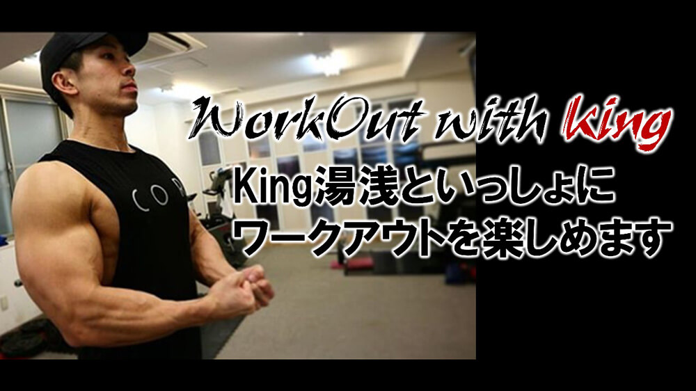 WorkOut with King KING湯浅といっしょにワークアウトできます