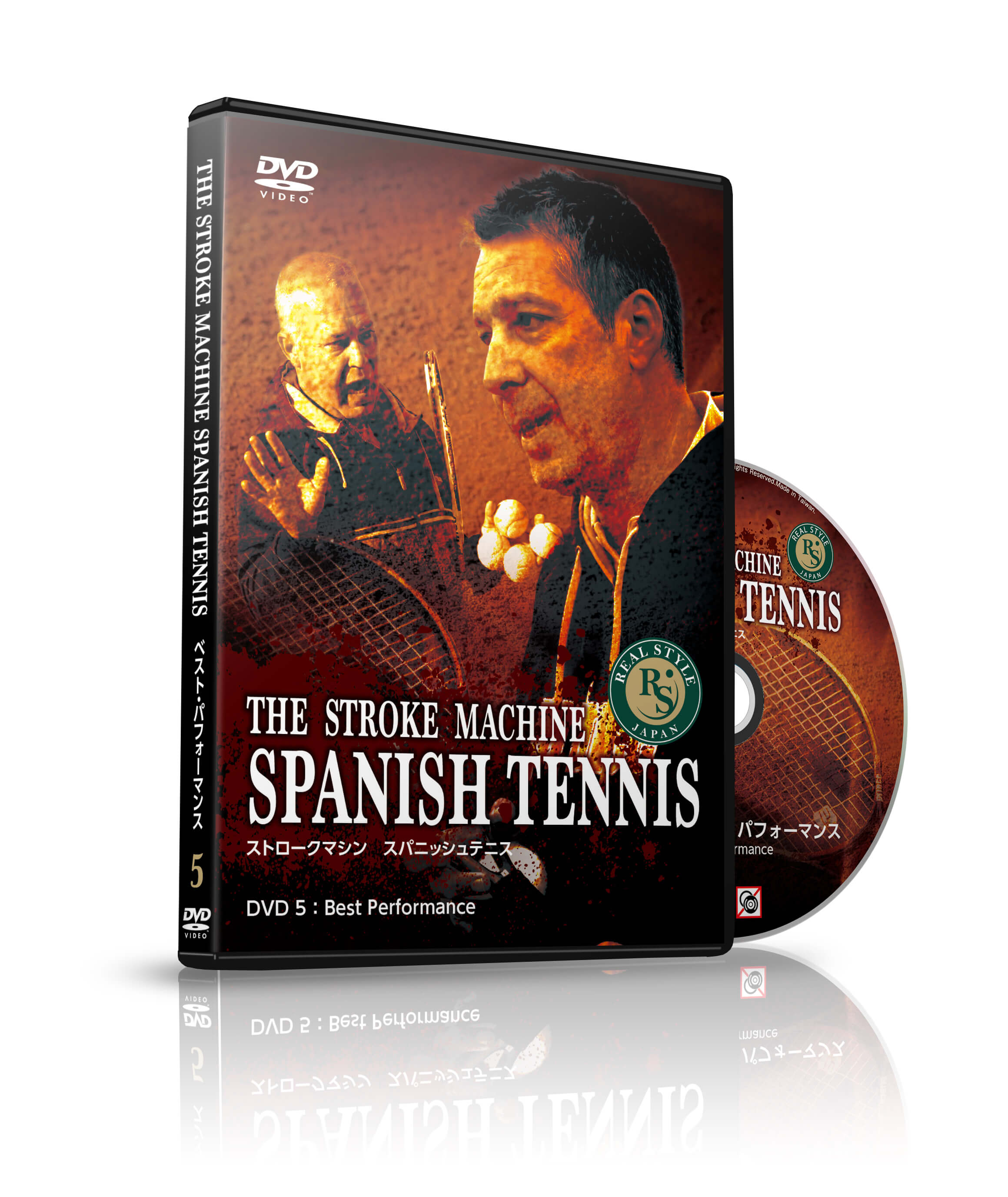 THE STROKE MACHINE SPANISH TENNIS Disc5:ベストパフォーマンス